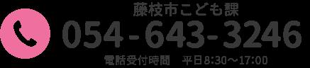事業委託先:株式会社サンロフト tel:054-626-3366 電話受付時間 平日9:00~18:00