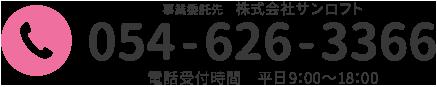 事業委託先:株式会社サンロフト tel:054-626-3366 電話受付時間 平日9:00~18:0