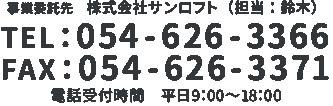 事業委託先:株式会社サンロフト(担当:鈴木) tel:054-626-3366/fax:054-626-3371 電話受付時間 平日9:00~18:0